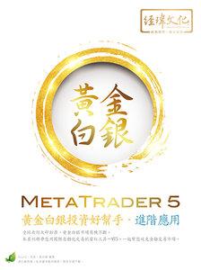 MetaTrader 5 黃金白銀投資好幫手 : 進階應用-cover