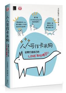人人可作卡米狗:從零打造自己的 LINE 聊天機器人-cover