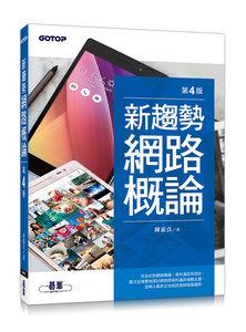新趨勢網路概論, 4/e-cover