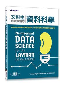 文科生也看得懂的資料科學-cover