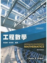 工程數學, 8/e (O'Neil: Advanced Engineering Mathematics, 8/e)-cover