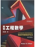 高等工程數學, 8/e (O'Neil: Advanced Engineering Mathematics, 8/e)