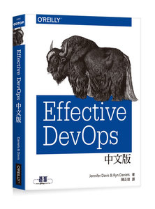 Effective DevOps 中文版 (Effective DevOps: Building a Culture of Collaboration, Affinity, and Tooling at Scale)-cover