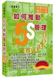 如何推動5S管理 (增訂六版)-cover