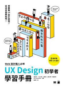 WEB 設計職人必修 UX Design 初學者學習手冊-cover