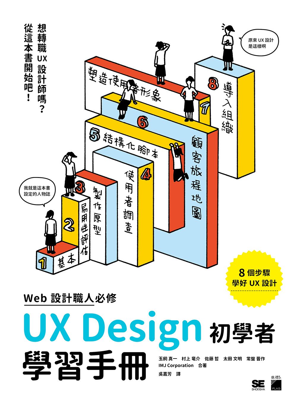 天瓏網路書店-WEB 設計職人必修 UX Design 初學者學習手冊