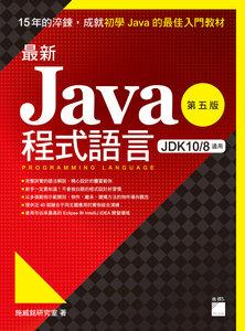 最新 Java 程式語言, 5/e-cover