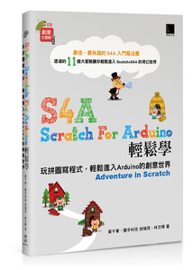 S4A (Scratch For Arduino)輕鬆學:玩拼圖寫程式,輕鬆進入Arduino的創意世界-cover