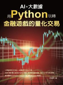 AI+大數據 -- 用 Python 玩轉金融遊戲的量化交易-cover