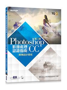 TQC+ 影像處理認證指南 Photoshop CC, 2/e-cover