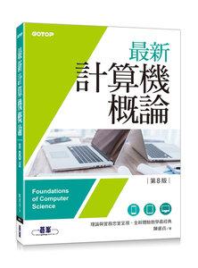 最新計算機概論, 8/e (適合資電、理工科)-cover