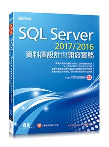 SQL Server 2017/2016 資料庫設計與開發實務-cover