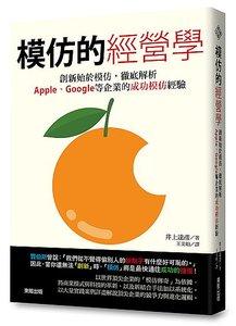 模仿的經營學:創新始於模仿,徹底解析 Apple、Google 等企業的成功模仿經驗-cover