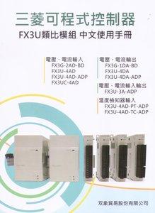 三菱可程式控制器 FX3U 類比模組 (中文使用手冊)-cover