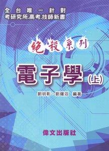 絕殺系列 電子學 (上), 2/e (適用: 技師、研究所、高普特)-cover