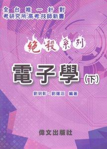 絕殺系列 電子學 (下), 2/e (適用: 技師、研究所、高普特)-cover