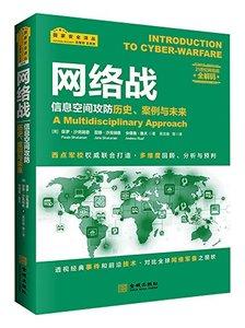 網絡戰:信息空間攻防歷史、案例與未來-cover