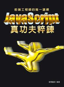 前端工程師的唯一選擇:JavaScript 真功夫粹鍊 (舊名: 大神降臨 - JavaScript前端大師養成祕笈)-cover