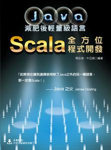 Java 減肥後輕量級語言:Scala 全方位程式開發 (舊名: 高手昇級:可完全取代Java的Scala)-cover