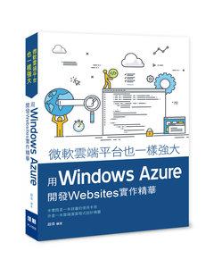 微軟雲端平台也一樣強大:用 Windows Azure 開發 WebSites 實作精華-cover