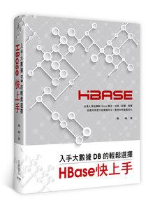 入手大數據 DB 的輕鬆選擇:HBase 快上手 -cover