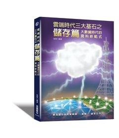雲端時代三大基石之儲存篇:大數據時代的資料新範式 (舊名: 大數據大時代:新一代儲存技術及實作)-cover