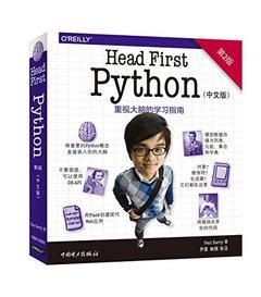 Head First Python(簡體版)(第2版)