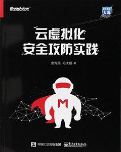 雲虛擬化安全攻防實踐-cover