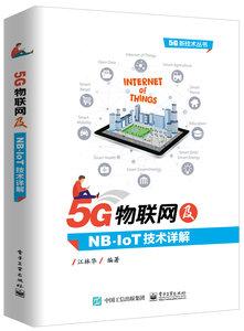 5G 物聯網及 NB-IoT 技術詳解-cover