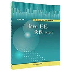 高等院校程序設計規劃教材:JavaEE教程(第2版)