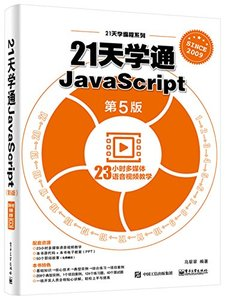 21天學通JavaScript(第5版)