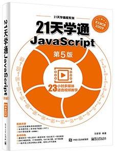 21天學通JavaScript(第5版)-cover