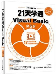 21天學通 Visual Basic, 5/e-cover