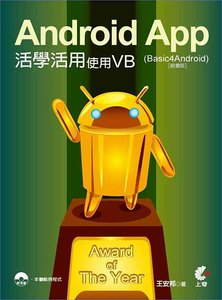 Android App 活學活用 -- 使用VB (Basic4Android)(絕賣版)-cover