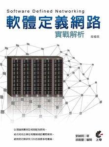 軟體定義網路實戰解析 -- Software Defined Networking (超值版)-cover