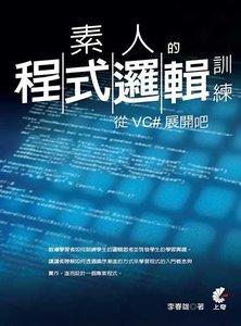 素人の程式邏輯訓練 -- 從 VC# 展開吧-cover