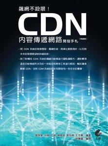 飆網不設限!CDN 內容傳遞網路開發手札 (熱銷版)-cover