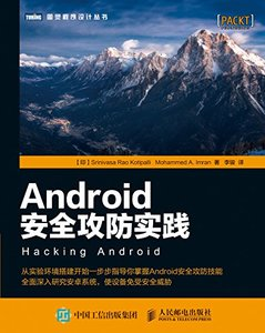 Android 安全攻防實踐-cover
