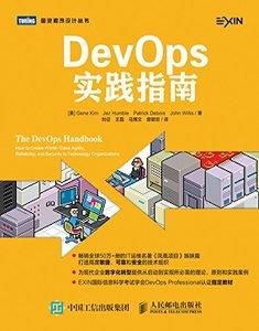 DevOps 實踐指南-cover