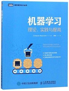 機器學習 理論 實踐與提高-cover