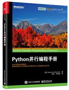 Python 並行編程手冊-cover