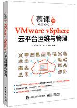 VMware vSphere 雲平臺運維與管理-cover