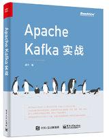 Apache Kafka 實戰-cover