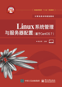 Linux系統管理與服務器配置(基於CentOS 7)-cover