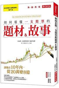 如何看懂一支股票的題材&故事:讓他在10年內,從20萬變8億!(熱銷再版)-cover