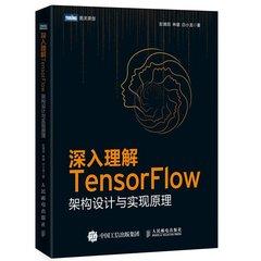 深入理解 TensorFlow 架構設計與實現原理-cover