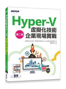 Hyper-V 虛擬化技術企業現場實戰, 2/e-cover