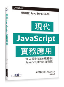 現代 JavaScript 實務應用 (Practical Modern JavaScript: Dive into ES6 and the future of JavaScript)-cover