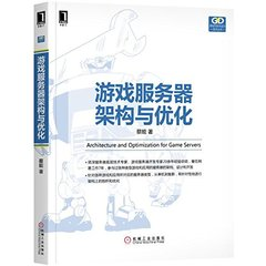 游戲服務器架構與優化-cover