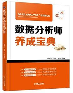 數據分析師養成寶典-cover